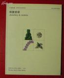 中国嘉德2000春季拍卖会 珠宝翡翠