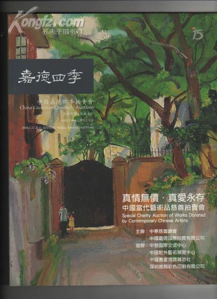 嘉德四季第13期 真情无价真爱永存 中国当代艺术品慈善拍卖会