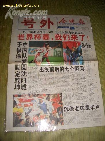 今晚报中国足球出线  号外.