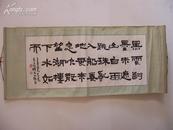 文江樵隶书书法一张.原装原裱.纸心尺副93厘米.39.50厘米