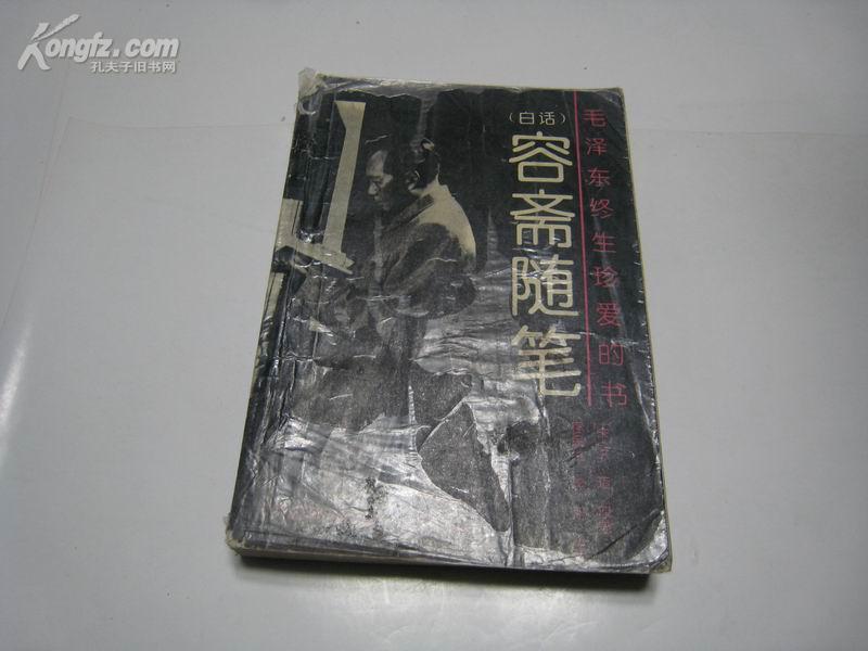7520 容斋随笔(白话)毛泽东终生珍爱的书(一版一印)