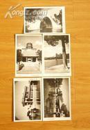 66年老照片颐和园风光[五张六寸照片]当时是人民公园