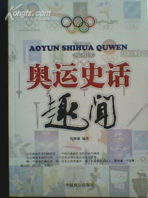 奥运史话趣闻