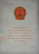 中华人民共和国第五届全国人民代表大会第一次会议文件(英文版)