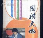 围棋天地1991-2 文泉围棋类