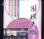 围棋天地1991-7 文泉围棋类..