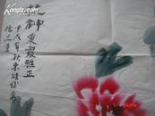 """常州东坡书院名誉院长苏德忠""""牡丹画""""一张"""