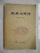 屈原与楚辞(1957年1版1印)