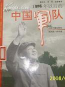(人民中国)1976年以后的中国军队(馆藏本)