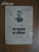 辨证唯物主义与历史唯物主义(1949年东北初版)