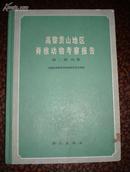 高黎贡山地区脊椎动物考察报告 (第二册 鸟类)印980册)
