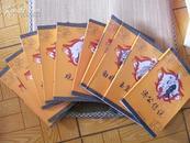 中国民俗文化丛书---民间神话传说卷10本(不重复)  一版一印近10品