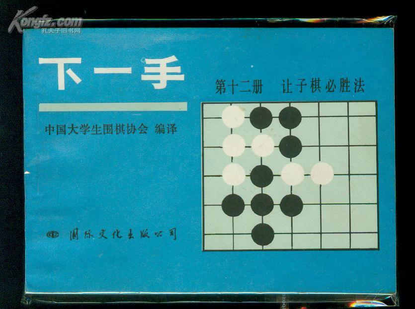 下一手.第十二册.让子棋必胜法
