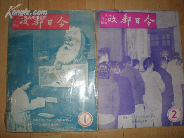 台湾邮刊:今日邮政(创刊号---421期中219期合售,以早期为主,含创刊号)(明细见描述)