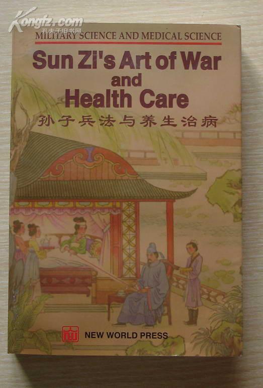 孙子兵法与养生治病 英汉  1997年初版