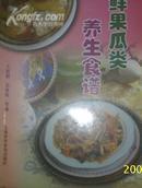 (上海科学)鲜果瓜类养生食谱