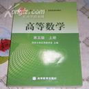 高等数学   (第五版)   上册