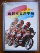 新编摩托车实用手册(精)(书新,正文60页前开口上部稍有点水迹)