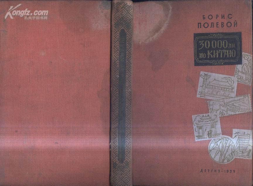 1959年俄文原版<漫游中国三万里(精美内插)>文泉俄语类精Z-11-2,7成新