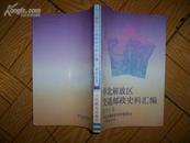 华北解放区交通邮政史料汇编 冀东区卷 一版一印本