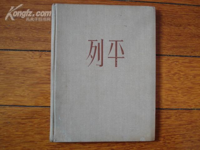 依·葉·列平(精装)有著名画家的手印。后面有40幅画集
