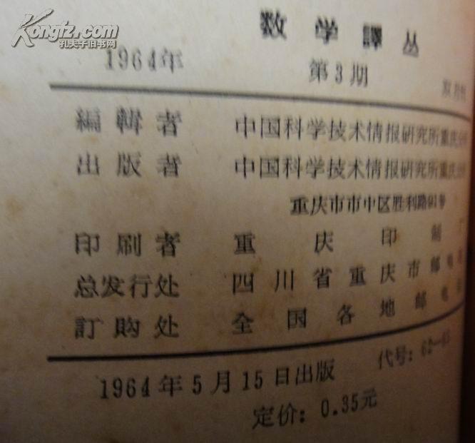 数学译丛1964年(创刊号)1—6期(双月刊馆藏书合订本)