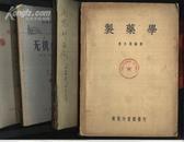 图书馆技术(初版)