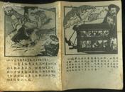 32开文革批判运动连环画:《打 倒阎红彦》【缺封面封底版权,品如图】