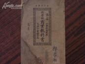 新学制商业教科书-第三册(1925年)