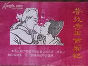 普救寺与西厢记(1993年初版)