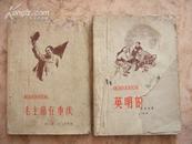 《毛主席在重庆》《英明的预见》革命斗争回忆录-1961年版-封面漂亮
