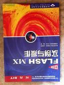 中文版FLASH MX实例与操作 希望 缺CD