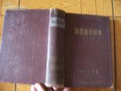 58年一版一印本<图书馆学辞典>   精装本