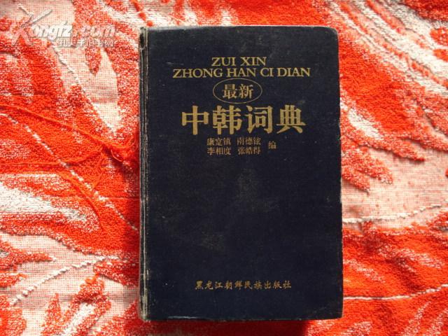 最新 中韩辞典(修订本) 2001年6月修订第2版 印量6000册