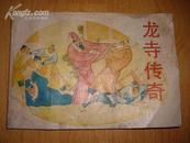 32横开连环画 黄鹤楼传说故事--《龙寺传奇》1988年1版1印 仅印4850册   见描述