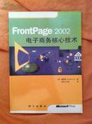 FrontPage 2002电子商务核心技术