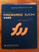 Macromedia FIREWORKS MX标准教程  希望版 缺CD