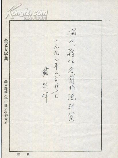 戴家祥题签(97年6月2日钢笔书写)