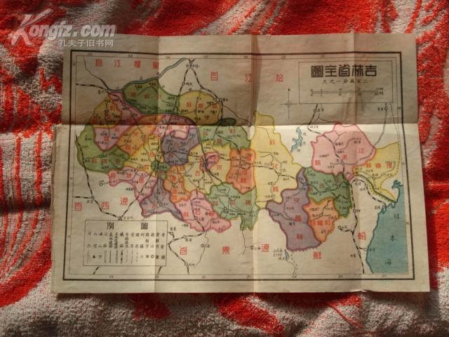 吉林省全图 (地图特别古老)内有辽东省 辽西省 长春县等 具体见图