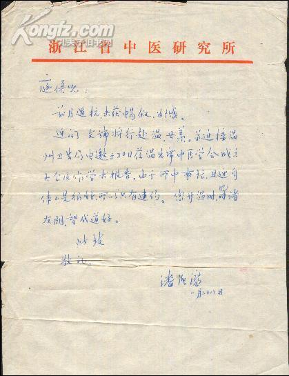 潘澄濂信札(1月28日写给:庭侯 )规格193/266(见图)