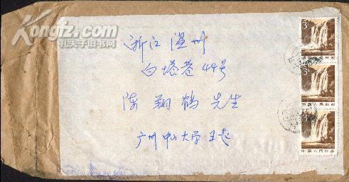 王季思信札(1984年3月24日批复:陈翔鹤 )规格195/260(见图) 附:《朱淑真断肠词》陈翔鹤注稿原珠笔复写