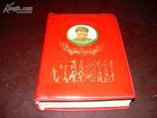 文革红宝书——毛主席诗词注释(红塑料皮)