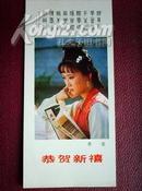 贺年画片:恭贺新禧-《红楼梦人物》香菱(1张)6X13.5CM