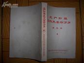 无产阶级文化大革命万岁第五辑   有毛主席相片