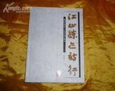 海南省建省二十周年献礼图书《江山胜迹诗行》