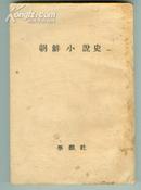 朝鲜小说史(朝鲜文库),书价含平邮