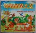 《动物故事大王》彩绘 狡猾的狐狸.滑稽的小熊.情趣的动物世界