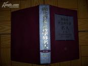 <湖北省社会科学界名人>第2卷     精装一版一印本