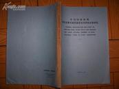 中国园林植物病虫害和天敌资源普查及检疫对象研究(三)  16开一版一印本