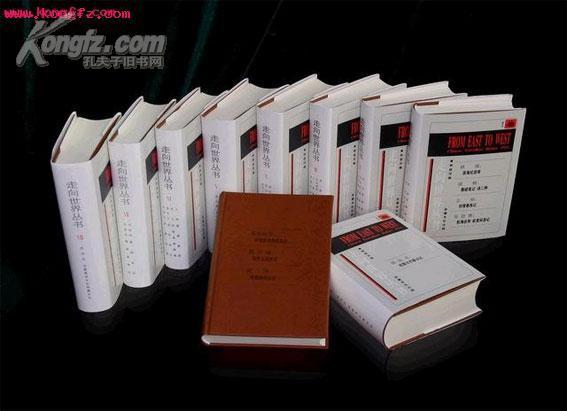 新版《走向世界丛书》精装全10册